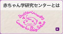 赤ちゃん学研究センターとは