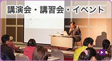 講演会・講習会イベント