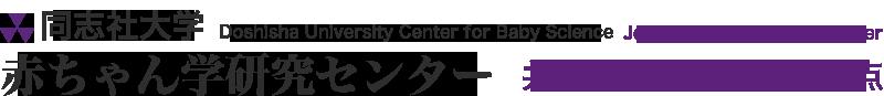 同志社大学 赤ちゃん学研究センター