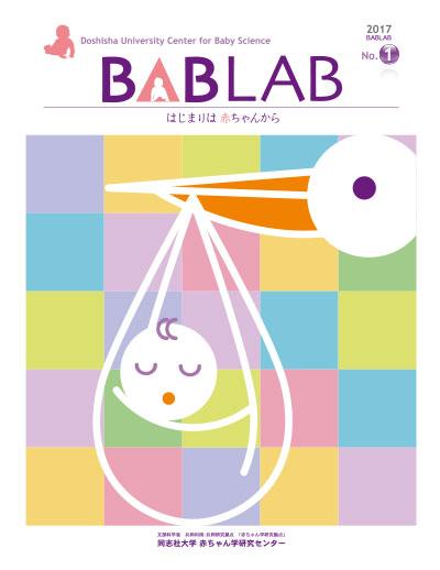 紀要「BABLAB」2017