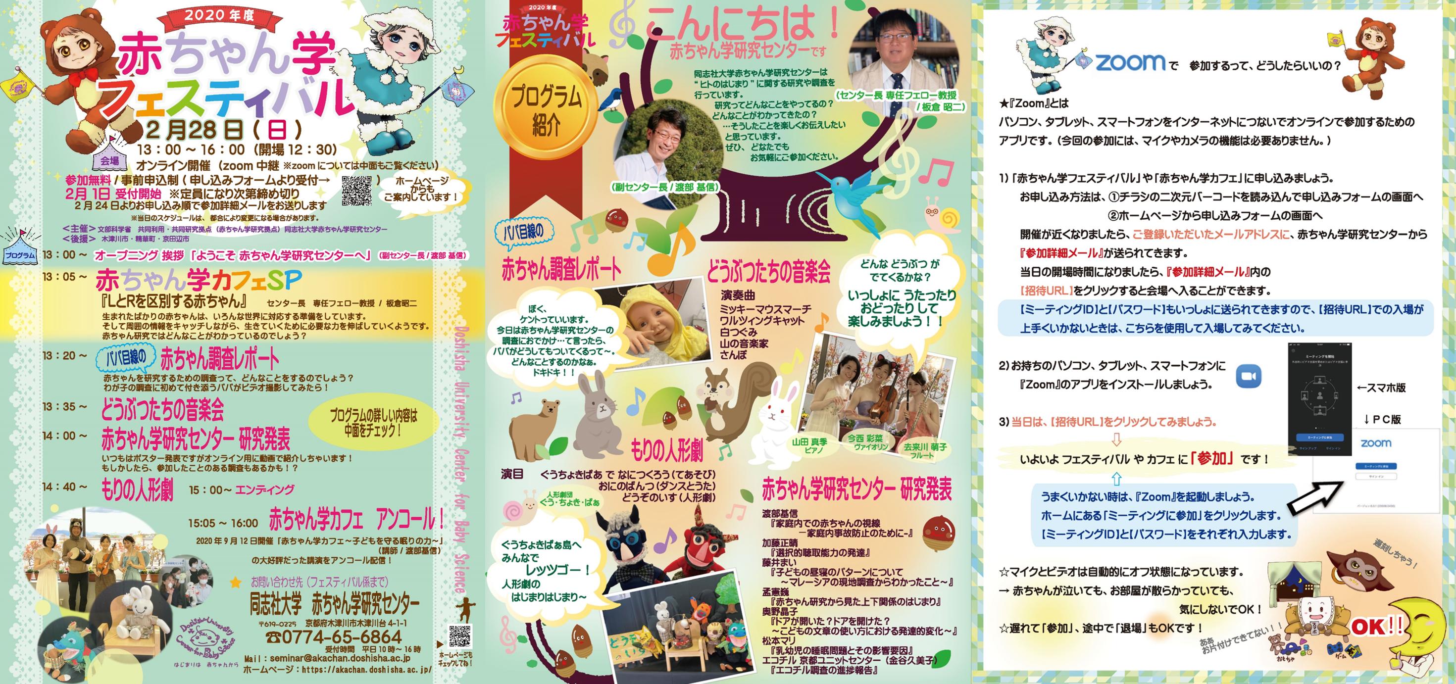 赤ちゃん学フェスティバル2020